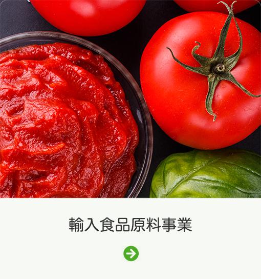 輸入食品原料事業