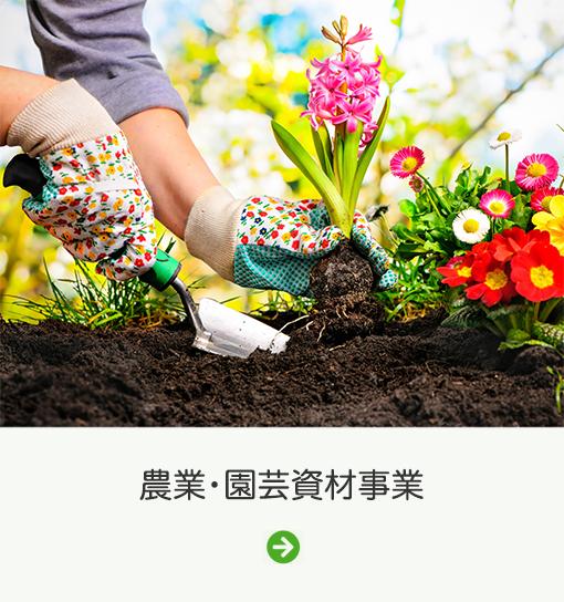 農業・園芸資材事業